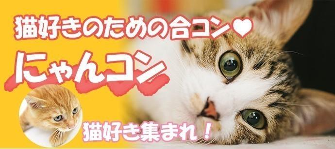 【名古屋市内その他の恋活パーティー】未来デザイン主催 2018年3月20日