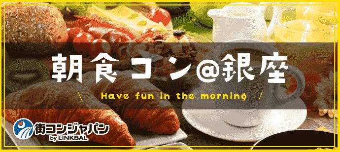 朝食街コン@銀座☆朝活×恋活でステキな朝を!男女20~29歳☆