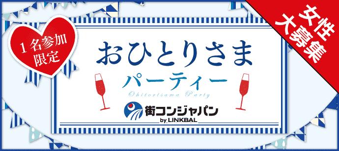【銀座の恋活パーティー】街コンジャパン主催 2018年4月28日