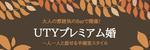 【栄の婚活パーティー・お見合いパーティー】UTY主催 2018年4月7日