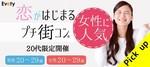 【札幌駅の恋活パーティー】evety主催 2018年4月21日