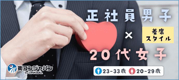 【長崎のプチ街コン】街コンジャパン主催 2018年4月13日