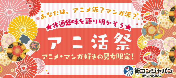 【長崎のプチ街コン】街コンジャパン主催 2018年4月14日