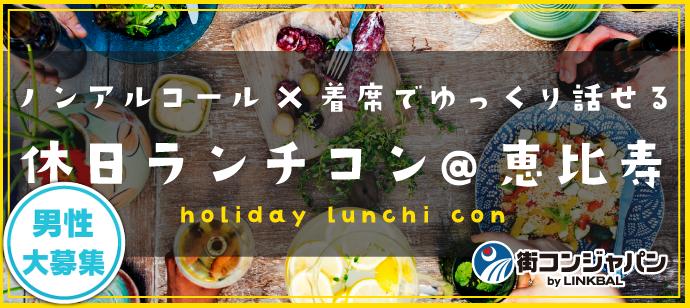ノンアル休日ランチコン☆完全着席でゆったり楽しめる!