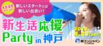 【三宮・元町の恋活パーティー】街コンジャパン主催 2018年4月21日