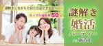 【青山の婚活パーティー・お見合いパーティー】街コンダイヤモンド主催 2018年4月3日