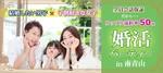 【青山の婚活パーティー・お見合いパーティー】街コンダイヤモンド主催 2018年5月10日