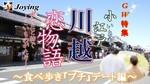 【川越の体験コン】ジョイング株式会社主催 2018年4月30日