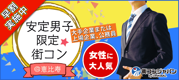 頼れる年上安定男子×20代女子街コン☆