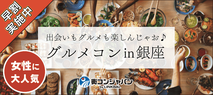 【銀座の街コン】街コンジャパン主催 2018年4月30日