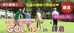 【鎌倉の体験コン】ララゴルフ主催 2018年5月3日