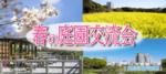 【東京都その他の体験コン】一般社団法人日本婚活支援協会主催 2018年4月29日