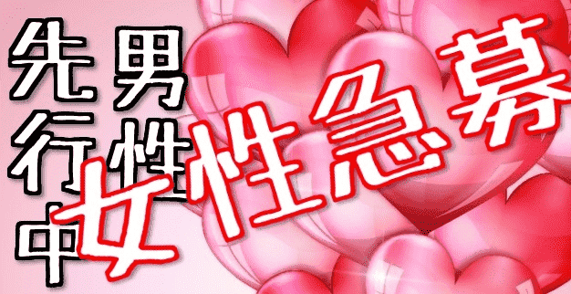 【赤坂のプチ街コン】 株式会社Risem主催 2018年3月18日