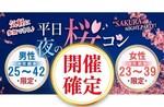 【山口の恋活パーティー】街コンmap主催 2018年4月20日