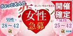 【小山の恋活パーティー】街コンmap主催 2018年4月21日