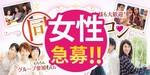 【水戸の恋活パーティー】街コンmap主催 2018年4月21日