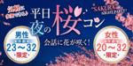 【新宿の恋活パーティー】街コンmap主催 2018年4月25日