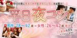 【太田の恋活パーティー】街コンmap主催 2018年4月25日