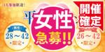 【上田の恋活パーティー】街コンmap主催 2018年4月25日