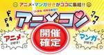 【梅田の恋活パーティー】街コンmap主催 2018年4月25日