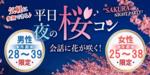 【高崎の恋活パーティー】街コンmap主催 2018年4月26日