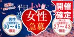 【小山の恋活パーティー】街コンmap主催 2018年4月27日