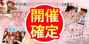 【長岡の恋活パーティー】街コンmap主催 2018年4月27日
