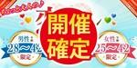 【水戸の恋活パーティー】街コンmap主催 2018年4月28日
