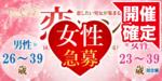 【長野県その他の恋活パーティー】街コンmap主催 2018年4月28日