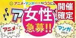 【いわきの恋活パーティー】街コンmap主催 2018年4月29日