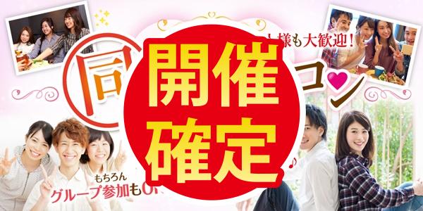 【静岡の恋活パーティー】街コンmap主催 2018年4月29日