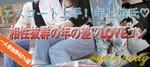 【札幌駅の恋活パーティー】株式会社AI AGENCY主催 2018年4月21日