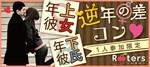 【関内・桜木町・みなとみらいの恋活パーティー】株式会社Rooters主催 2018年4月24日