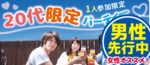 【船橋の恋活パーティー】株式会社Rooters主催 2018年4月21日