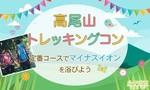 【八王子のプチ街コン】e-venz(イベンツ)主催 2018年3月21日