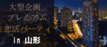 【山形の恋活パーティー】ファーストクラスパーティー主催 2018年4月29日