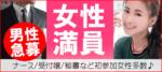 【天神の恋活パーティー】キャンキャン主催 2018年4月22日