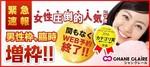 【梅田の婚活パーティー・お見合いパーティー】シャンクレール主催 2018年5月26日