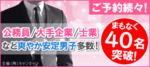 【三宮・元町の恋活パーティー】キャンキャン主催 2018年4月22日