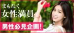 【町田の恋活パーティー】キャンキャン主催 2018年4月22日