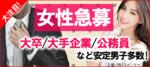 【静岡の恋活パーティー】キャンキャン主催 2018年4月22日