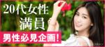【名駅の恋活パーティー】キャンキャン主催 2018年4月22日