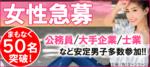 【恵比寿の恋活パーティー】キャンキャン主催 2018年4月24日