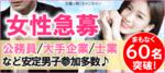 【恵比寿の恋活パーティー】キャンキャン主催 2018年4月26日