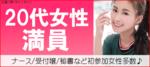 【梅田の恋活パーティー】キャンキャン主催 2018年4月27日
