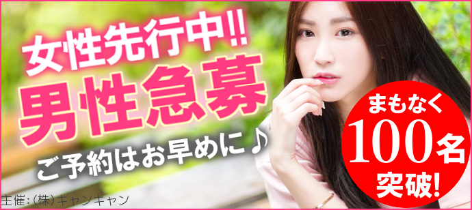 【銀座の恋活パーティー】キャンキャン主催 2018年4月27日