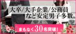 【河原町の恋活パーティー】キャンキャン主催 2018年4月27日