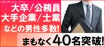 【天神の恋活パーティー】キャンキャン主催 2018年4月28日