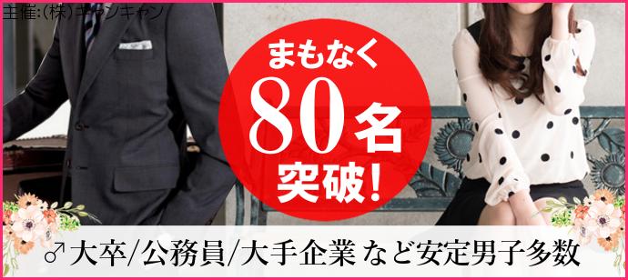 《高級アクアリウムレストラン200名GWスペシャル!!》ちょっぴり大人の誠実社会人男子と20代女子★男性22~36歳×女性20~29歳★恵比寿駅前地下の巨大空間 Aoyuzuで開催!!