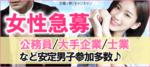 【仙台の恋活パーティー】キャンキャン主催 2018年4月28日